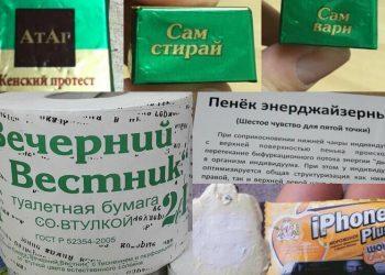 Пень энерджайзерный, или 20 оригинальных товаров от богов отечественного маркетинга (22фото)