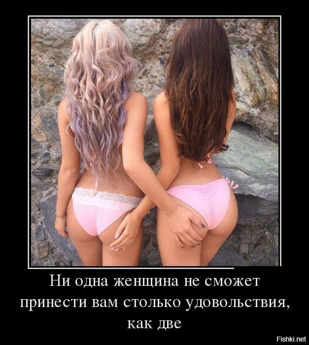ни одна женщина не сможет принести вам столько удовольствия, как две