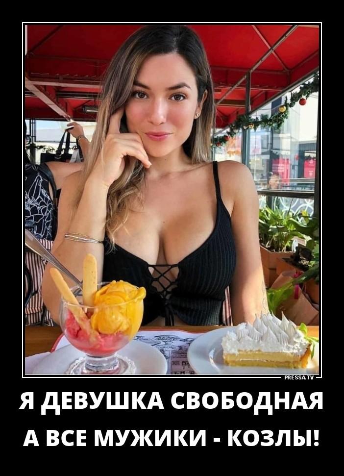 демотиватор: я девушка свободная, а все мужики - козлы