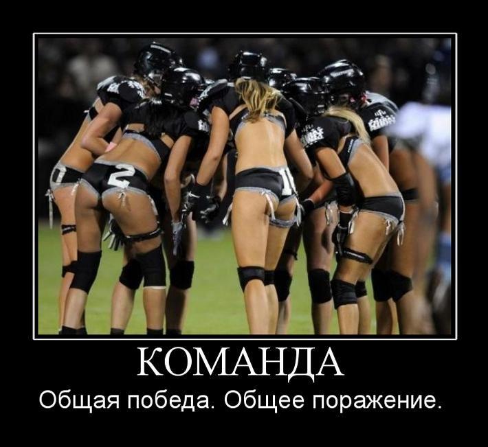 команда - это общая победа и общее поражение