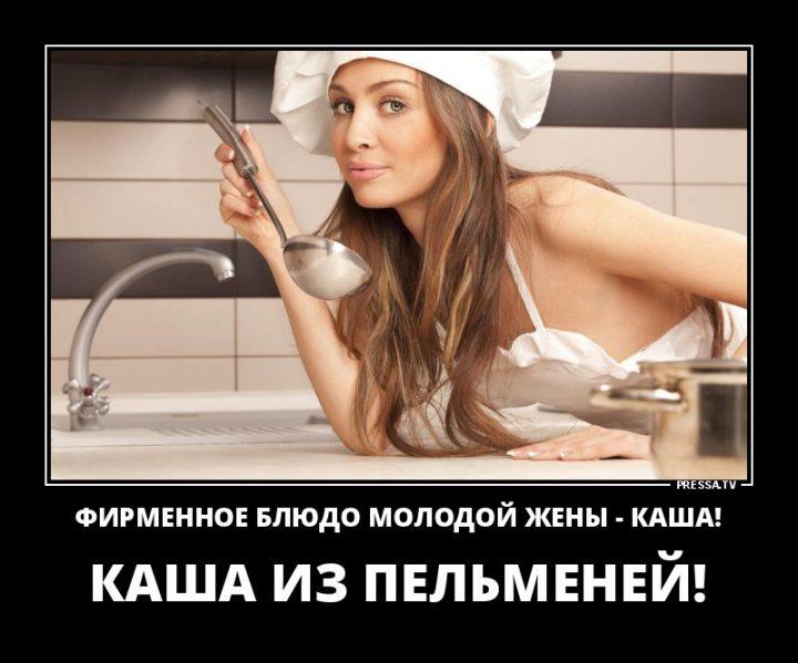 фирменное блюдо молодой жены