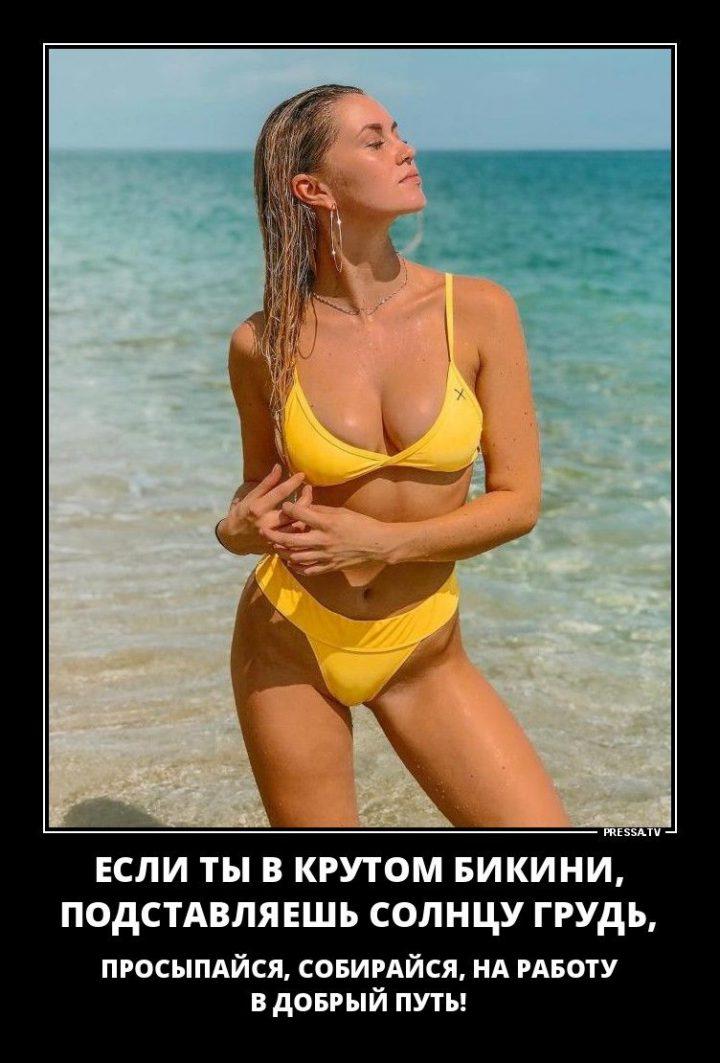 если ты крутом бикини, подставляешь солнцу грудь