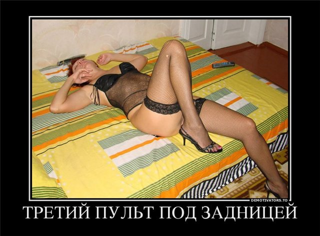 третий пульт под попой)