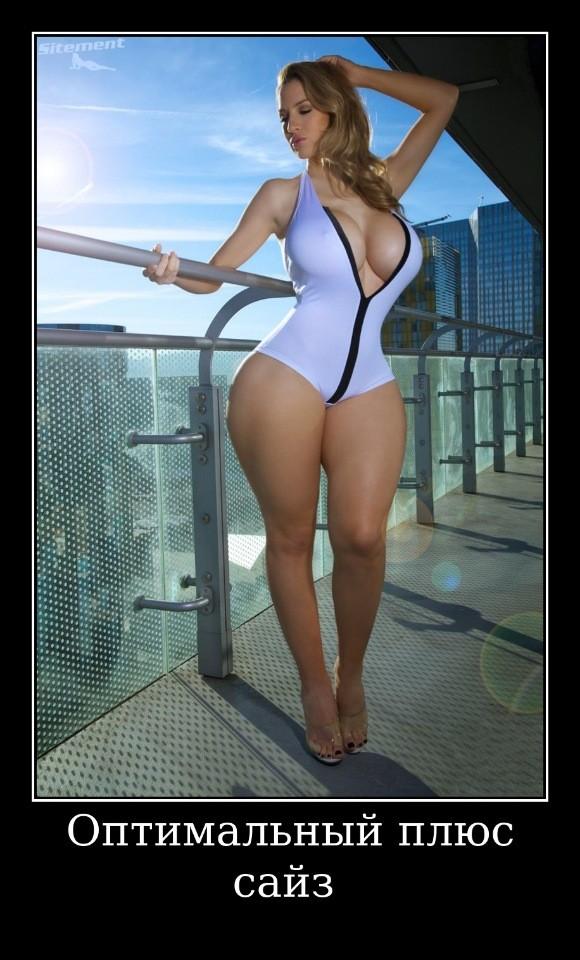 оптимальный размер женщины - плюс сайз