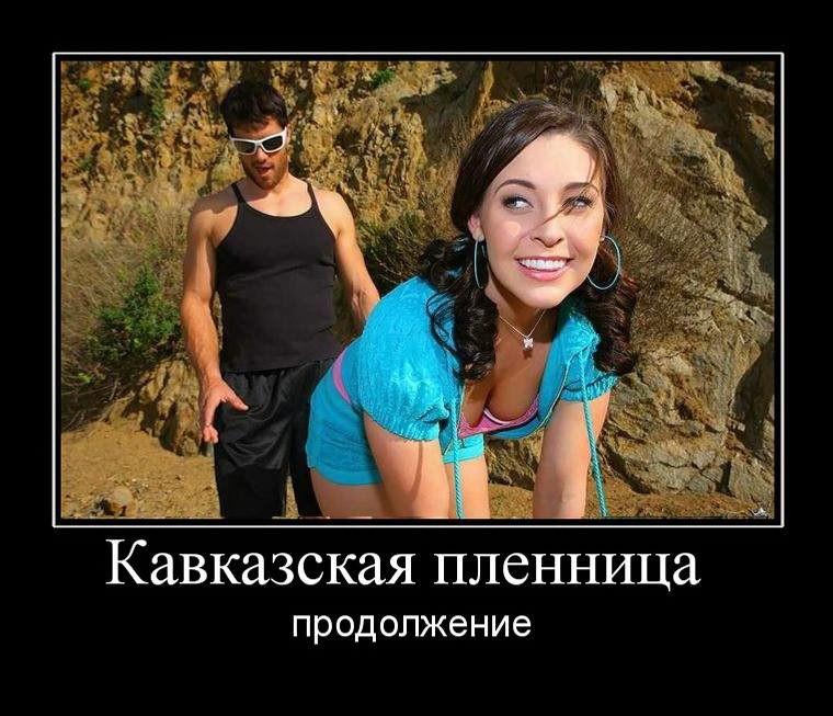 Картинки про кавказцев смешные, днем рождения для