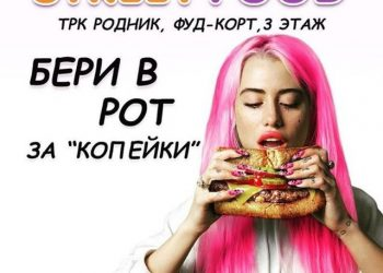 """В ФАС не оценили слоган фастфуда """"БЕРИ В РОТ ЗА КОПЕЙКИ"""" (3 фото)"""
