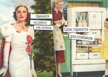 Смешные подписи к ретро-открыткам в стиле пин-ап (12 фото)