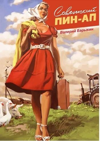 Советские плакаты в американском стиле пин-ап