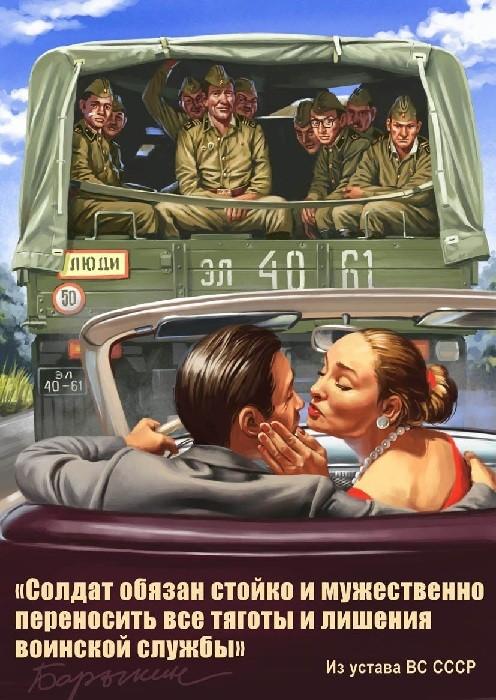 Советские плакаты в стиле пин-ап: солдат обязан стойко переносить все тяготы и лишения!