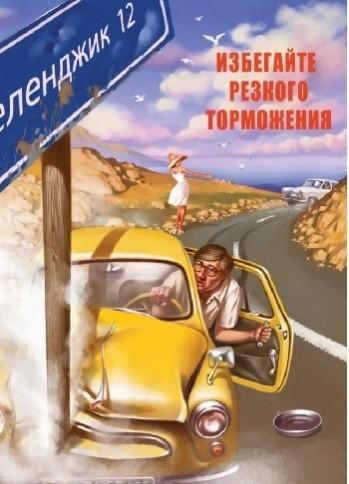 Советские плакаты в стиле пин-ап: избегайте резкого торможения!