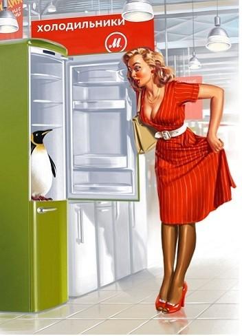 Советские плакаты в стиле пин-ап: холодильники