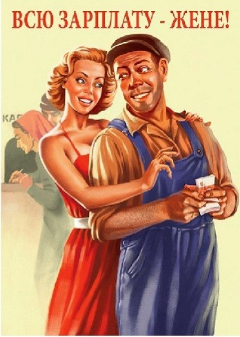 Советские плакаты в стиле пин-ап: всю зарплату жене!