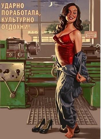 Советские плакаты в стиле пин-ап: ударно поработала, культурно отдохни!