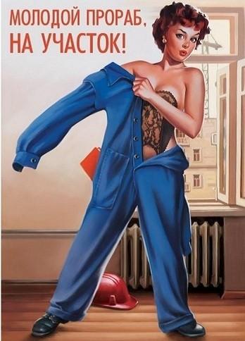 Советские плакаты в стиле пин-ап: молодой прораб! на участок!