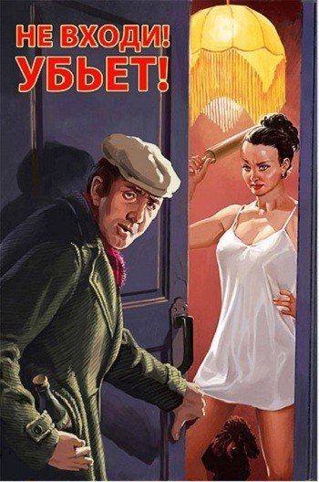 Советские плакаты в стиле пин-ап: не входи! убьет!