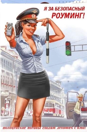 Советские плакаты в стиле пин-ап: я за безопасный роуминг!