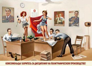 """Советские агитационные плакаты в американском стиле """"пин-ап"""" (26 картинок)"""