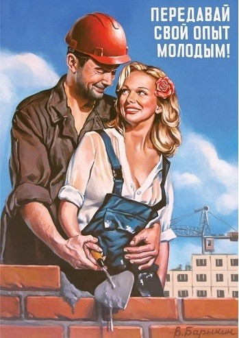 Советские плакаты в стиле пин-ап: передавай свой опыт молодым!