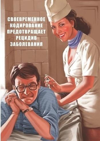 Советские плакаты в стиле пин-ап: своевременное кодирование предотвращает рецидив заболевания!