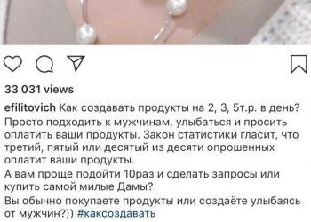 Советы девушкам от блогера из Instagram (3 фото)