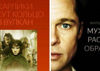 «Мужик растёт обратно»: Яндекс рассказал, как люди ищут фильмы, если не помнят их названия (23фото)