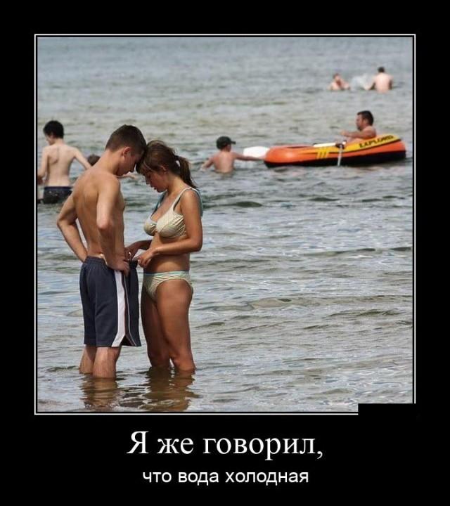Демотиваторы о девушках на пляже