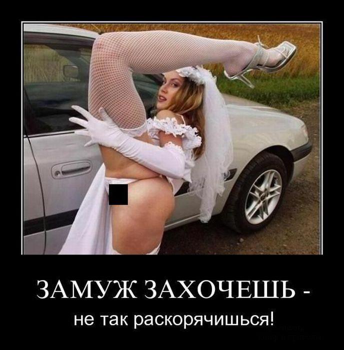 Демотиваторы - 160 пошлых демотиваторов про девушек