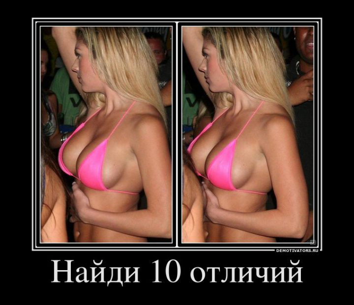 найди 10 отличий на фото