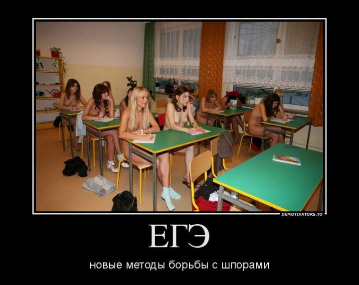 голые школьницы - борьба со шпорами на егэ