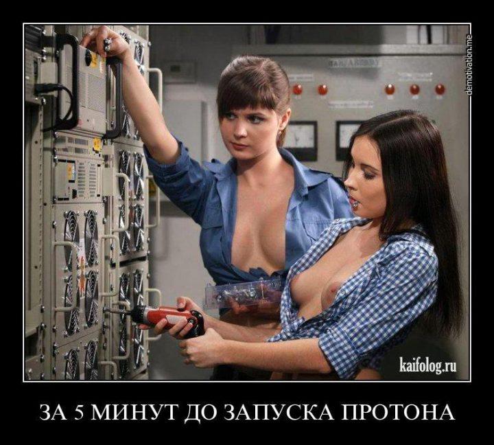 запускают протон