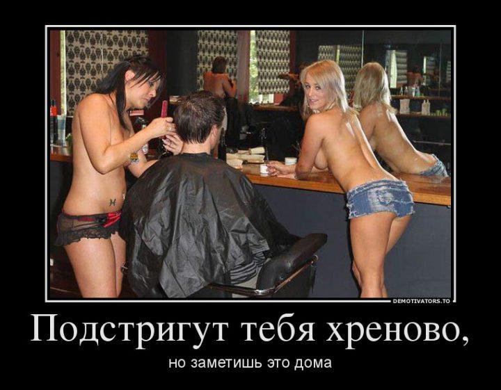 обнаженные парикмахерши