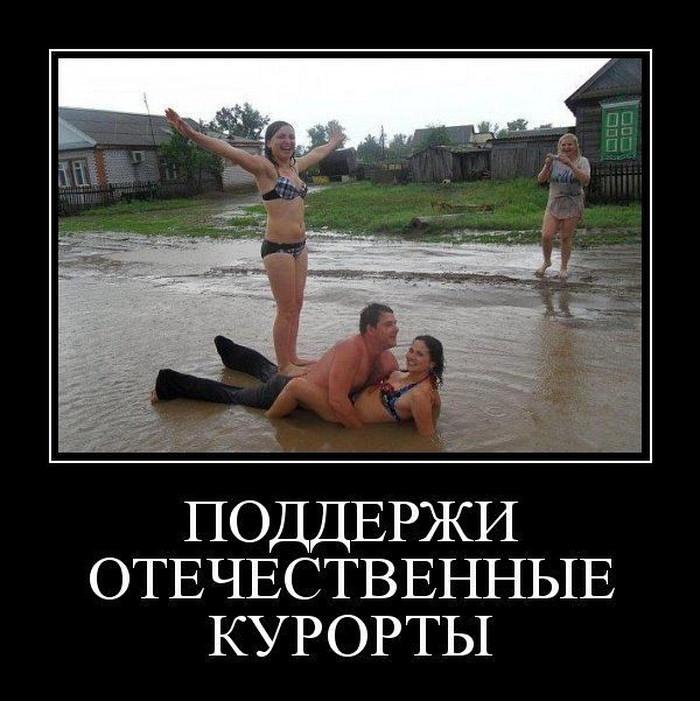 русские курорты