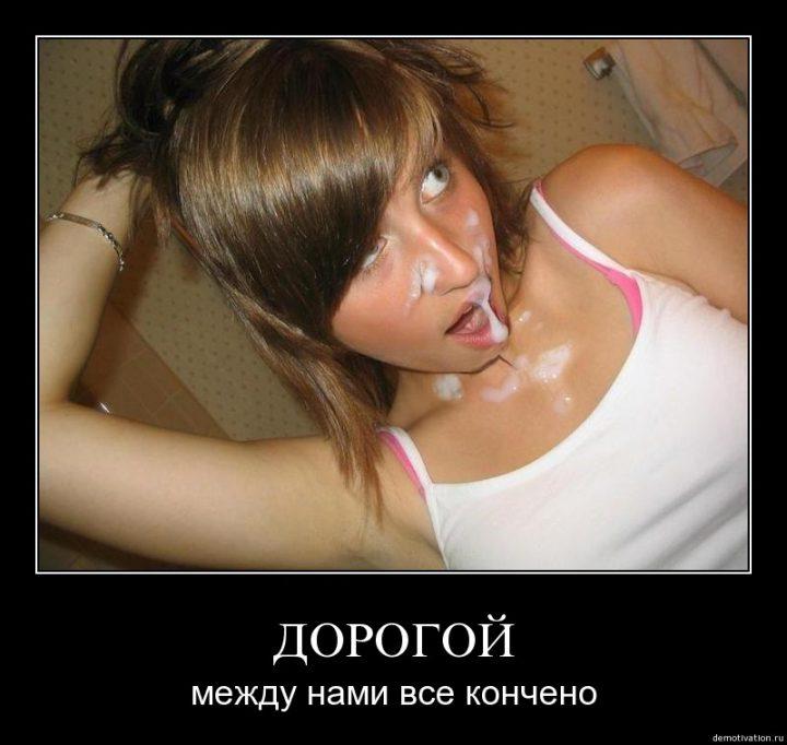 картинка девушки со спермой на губах и надписью: между нами все кончено