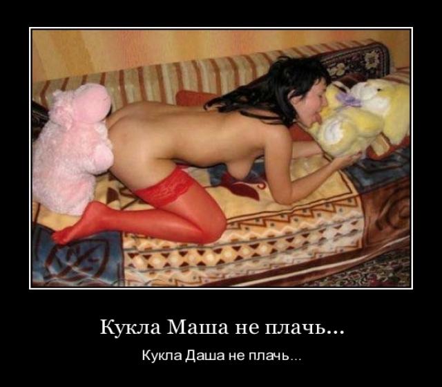 телочка раком: кукла Маша не плачь)