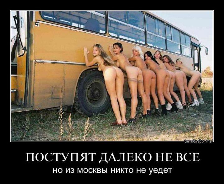 поступят не все, но из Москвы никто не уедет