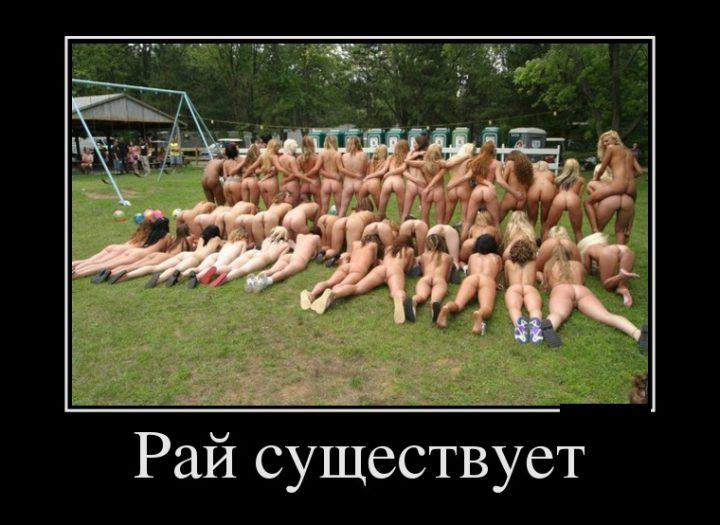 рай для мужчин существует!