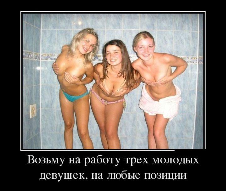 возьму на работу трех молодых девушек