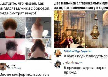 Ещё одна порция оригинальных комментариев в социальных сетях (21 фото)