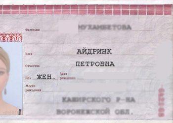 Пожизненный бесплатный алкоголь и iPhone 11 за смену своего имени в российском паспорте (1фото)