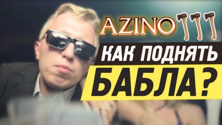 Игровой сайт Азино 777 - зарегистрируйся и получи бонус