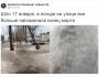 В соцетях активно обсуждают погоду и шутят про аномальную зиму в России (15 фото)