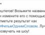 """Новый флешмоб в Твиттере от американского комика Джимми Феллона: """"Испорти фильм одним словом"""" (13 фото)"""