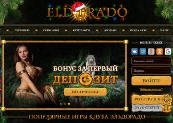 Казино Эльдорадо- играй и побеждай!