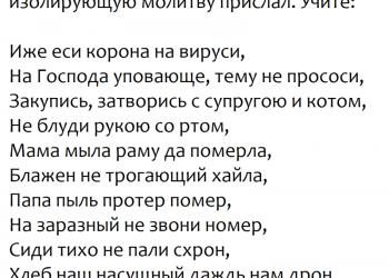 "На ""злобу"" дня (хохмокороновирус ) (10фото)"