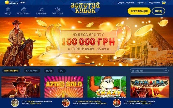 Сайт игровых автоматов Золотой кубок