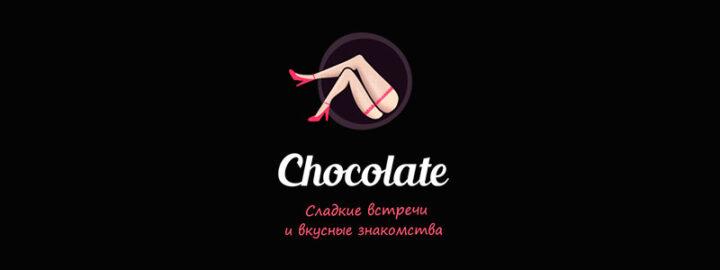 знакомства шоколад