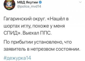 Twitter Якутского МВД рассказывает о забавных случаях на службе (14 фото)