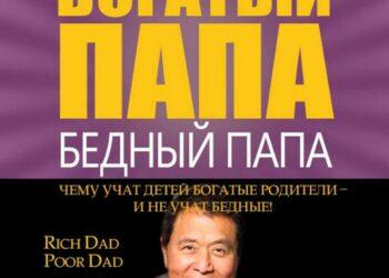 «Богатый папа, бедный папа» - настольная книга успешного человека