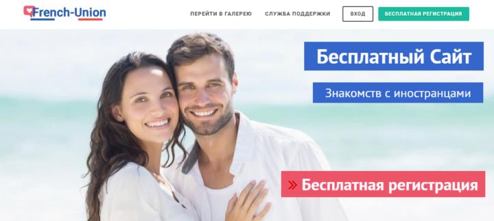 Сайт знакомств с иностранцами Френч-Юнион: классификация