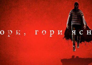 Главные герои фильма «Человек - невидимка»